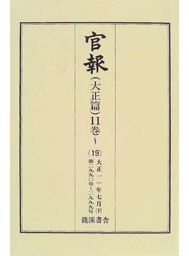 官報 大正篇 復刻版 11巻〜19 大正11年7月 下 第2990号〜2999号