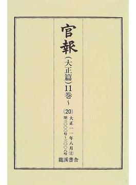 官報 大正篇 復刻版 11巻〜20 大正11年8月 上 第3000号〜3008号