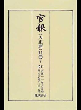 官報 大正篇 復刻版 11巻〜21 大正11年8月 中 第3009号〜3017号