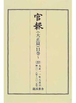 官報 大正篇 復刻版 11巻〜22 大正11年8月 下 第3018号〜3025号