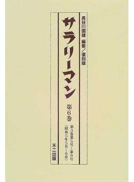サラリーマン 復刻版 第6巻 第3巻第5号〜第9号(昭和5年5月〜9月)