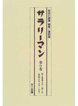 サラリーマン 復刻版 第9巻 第4巻第4号〜第7号(昭和6年4月〜8月)