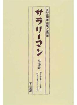 サラリーマン 復刻版 第10巻 第4巻第8号〜第11号(昭和6年9月〜12月)