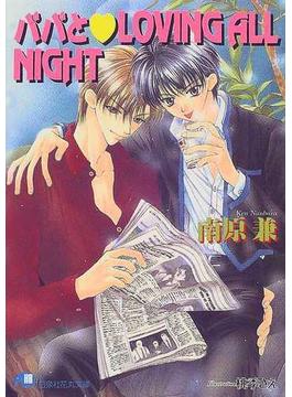 パパと♥LOVING ALL NIGHT(白泉社花丸文庫)