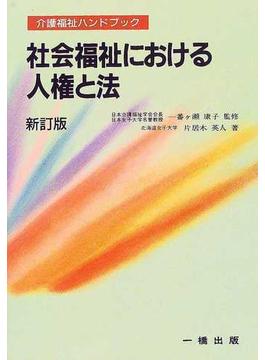 社会福祉における人権と法 新訂版