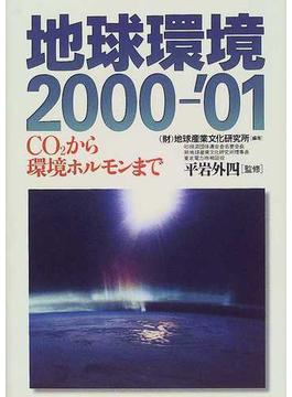 地球環境 2000−'01 CO2から環境ホルモンまで