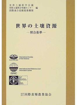 世界の土壌資源 照合基準