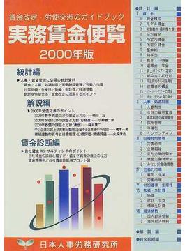 実務賃金便覧 賃金改定・労使交渉のガイドブック 2000年版
