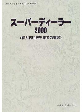 スーパーディーラー 有力石油販売業者の業容 2000