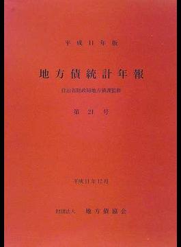 地方債統計年報 第21号(平成11年版)