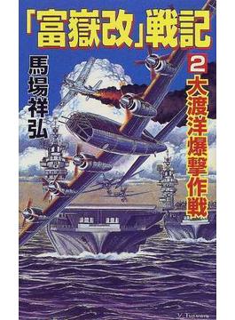 「富岳改」戦記 2 大渡洋爆撃作戦(コスモノベルス)