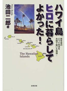 ハワイ島ヒロに暮らしてよかった! 定年後のハワイ生活を夫婦で築いた物語…