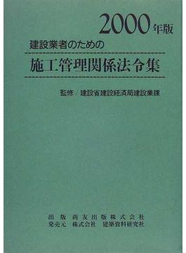 建設業者のための施工管理関係法令集 2000年版