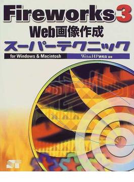 Fireworks3 Web画像作成スーパーテクニック For Windows & Macintosh