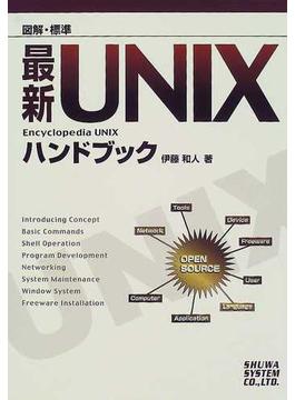 最新UNIXハンドブック 図解・標準 Encyclopedia UNIX