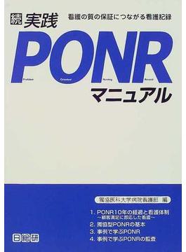 実践PONRマニュアル 続 看護の質の保証につながる看護記録