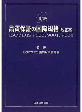 対訳品質保証の国際規格〈改正案〉 ISO/DIS 9000,9001,9004