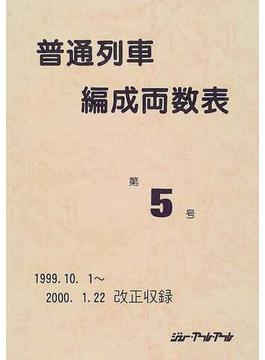 普通列車編成両数表 第5号