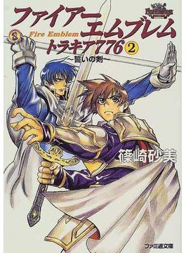 ファイアーエムブレムトラキア776 2 誓いの剣(ファミ通文庫)