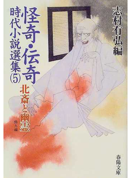 怪奇・伝奇時代小説選集 5 北斎と幽霊