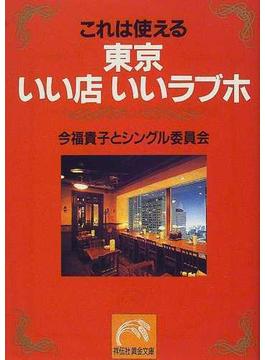 これは使える東京いい店いいラブホ(祥伝社黄金文庫)