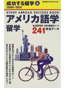 成功する留学 2000〜2001 A アメリカ語学留学