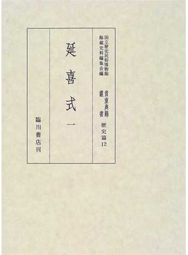 貴重典籍叢書 国立歴史民俗博物館蔵 影印 歴史篇第12巻 延喜式 1