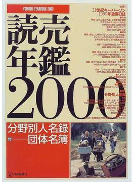 読売年鑑 2000年版