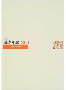 読売年鑑 2000年版別冊 分野別人名録