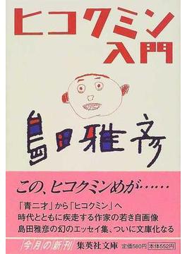 ヒコクミン入門(集英社文庫)
