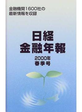 日経金融年報 2000年春季号
