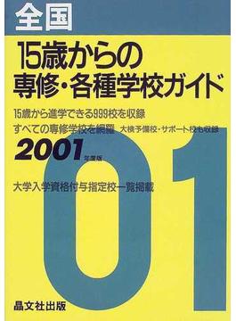 全国15歳からの専修・各種学校ガイド 2001年度用