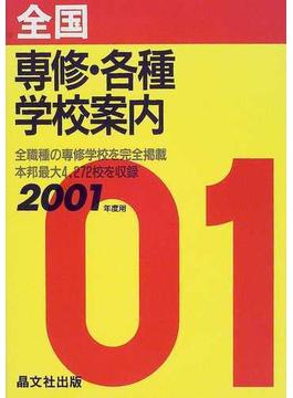 全国専修・各種学校案内 2001年度用