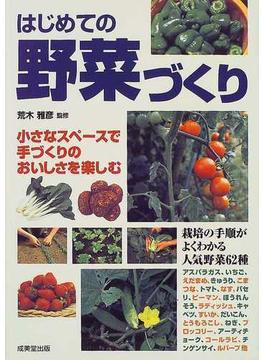 はじめての野菜づくり 小さなスペースで手づくりのおいしさを楽しむ 栽培の手順がよくわかる62種