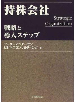 持株会社 戦略と導入ステップ