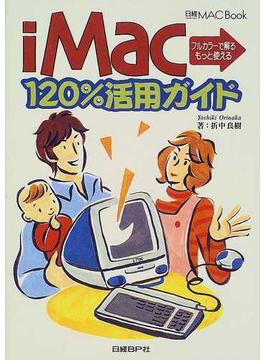 iMac120%活用ガイド フルカラーで解るもっと使える