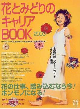 花とみどりのキャリアBOOK 全国花のスクールガイド 2000