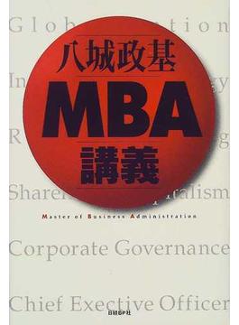 八城政基MBA講義