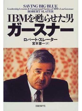 IBMを甦らせた男ガースナー
