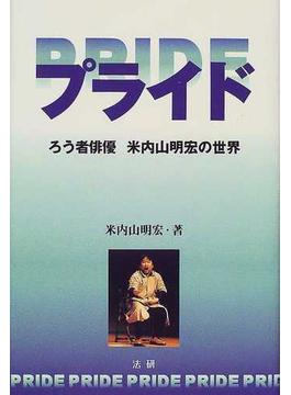 プライド ろう者俳優米内山明宏の世界