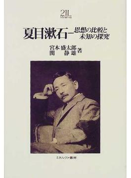 夏目漱石 思想の比較と未知の探究