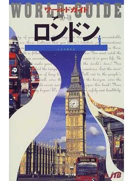 ロンドン '00〜'01