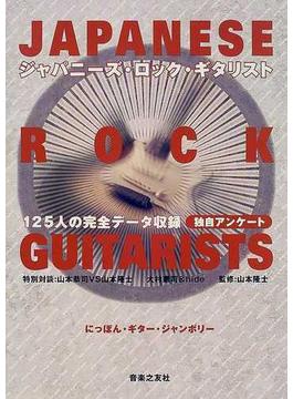 ジャパニーズ・ロック・ギタリスト にっぽん・ギター・ジャンボリー 125人の完全データ収録独自アンケート