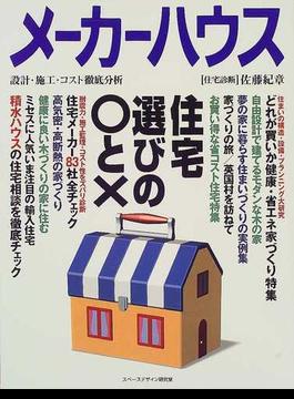 メーカーハウス Vol.18 住宅選びの○と×