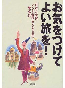 お気をつけてよい旅を! 日本人女将インド安宿繁盛記