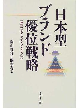 日本型ブランド優位戦略 「神話」から「アイデンティティ」へ