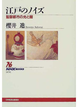 江戸のノイズ 監獄都市の光と闇(NHKブックス)
