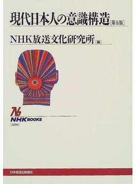 現代日本人の意識構造 第5版(NHKブックス)