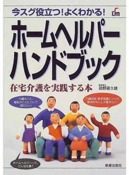 ホームヘルパーハンドブック 今スグ役立つ!よくわかる! 在宅介護を実践する本