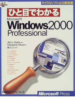 ひと目でわかるMicrosoft Windows 2000 Professional